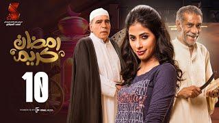 Ramadan Karem Series / Episode 10 -  مسلسل رمضان كريم   - الحلقة العاشره