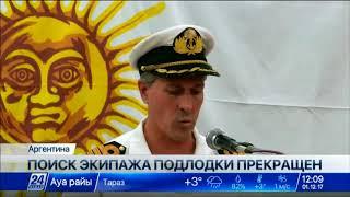 ВМС Аргентины признали гибель экипажа подлодки «Сан-Хуан»