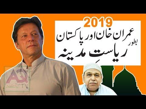 2019 Imran Khan | Pakistan as Riyasat e Madina | Shah Zanjani ki Guftagoo |  Astrology