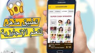 إربح المال والجوائز عن طريق تعلم اللغة الإنجليزية مع هذا التطبيق