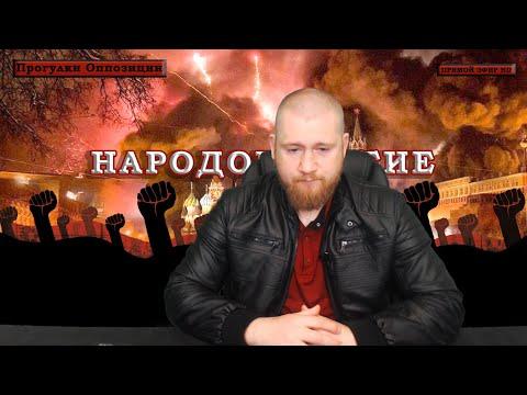 ПРОГУЛКИ ОППОЗИЦИИ с Иваном Белецким Москва-Киев 12 мая 2019 г.