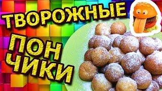 Готовим творожные пончики – рецепт