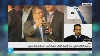 ما هي حيثيات إلغاء حكم إعدام الرئيس المصري السابق محمد مرسي؟