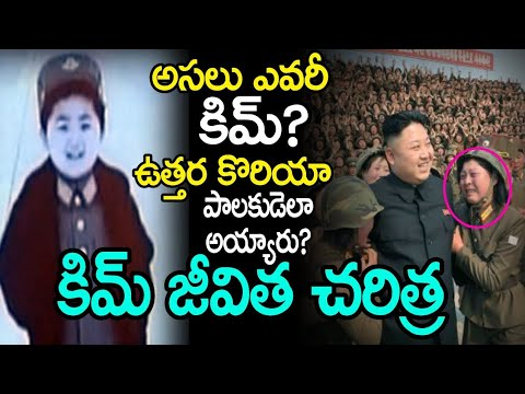 Kim Jong-un Unknown And Interesting Facts | North Korea President Kim Jong-un Biography | NewsMantra