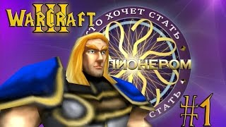 """КХСМ в """"Warcraft III"""" (1 выпуск)"""