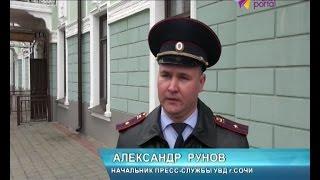 """Полицейские Сочи провели спецоперацию под названием """"Анаконда"""""""