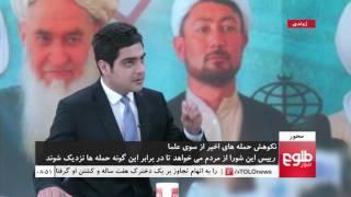 MEHWAR: Ulema Council Condemns Recent Attacks / محور: شورای علما حملات اخیر را در کابل نکوهش کرد
