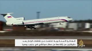 روسيا تعلن الحداد وتفتح تحقيقا عن سقوط الطائرة