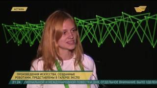 В арт-галерее EXPO 2017 представлены технологии искуственного разума