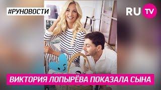 Виктория Лопырёва показала сына