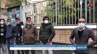 طلاب اليمن في روسيا يناشدون الحكومة صرف مستحقاتهم