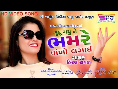 Hiral Raval | Bhmre pakho lagadi re | Lagan Git | New Gujarati Latest HD Video Song 2019 - BHMRO