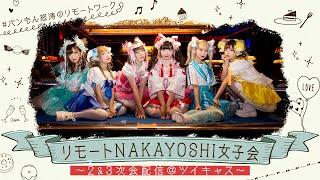 バンドじゃないもん!MAXX NAKAYOSHI 2020.04.22開催「リモートNAKAYOSHI女子会 2&3次会」
