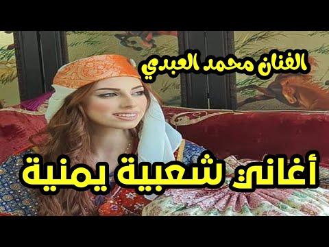اغاني شعبية يمنية الفنان محمد العبدي من أجمل من غناء الاغاني اليمنية الشعبيه