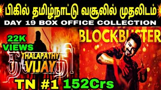 BIGIL | DAY 19 BOX OFFICE COLLECTION | Vijay Nayanthara Kathir Atlee A.R.Rahman |#Tamilicon