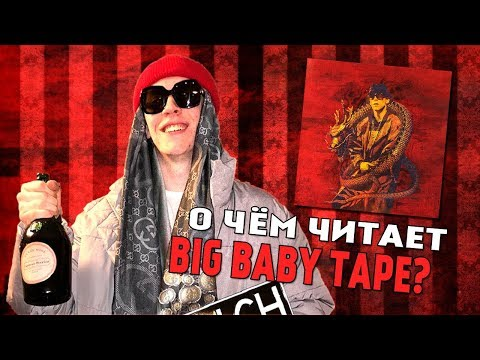 О ЧЕМ ЧИТАЕТ BIG BABY TAPE В ТРЕКАХ GIMME THE LOOT И HOT WIGGA? DRAGONBORN