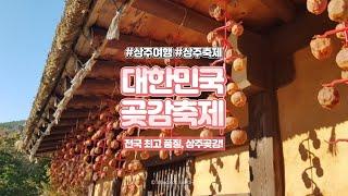 ⏰33세컨즈ㅣ경북 상주 가볼만한 곳, 대한민국 곶감축제…