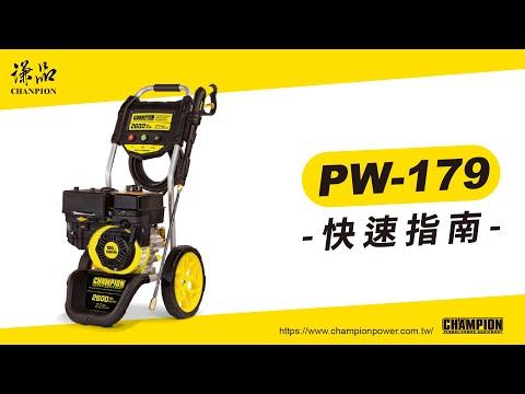 謙品 PW-179 高壓清洗機 產品介紹 原廠快速說明