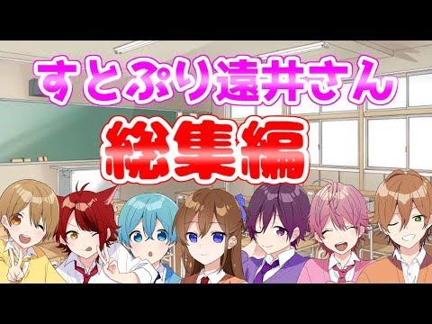 【アニメ遠井さん】総集編がやばすぎて草WWWWW【すとぷり】