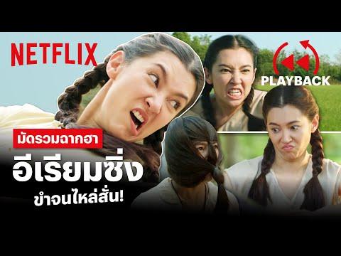 ยกขบวนรวมความฮา 'อีเรียมซิ่ง' ขำดังข้ามอำเภอ! | PLAYBACK | Netflix