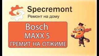 Стиральная машина Bosch Maxx 5 гремит на отжиме | specremont.by