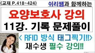 #(1단원-12) #제11강 요양보호기록 문제풀이#요양보호사강의#