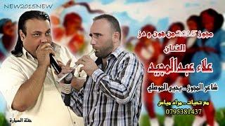 علاء عبدالمجيد 2015 مجوز من هون و دز قنبلة الموسم
