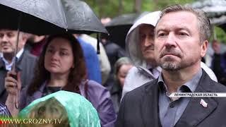 В Ленинградской области увековечили память чеченских фронтовиков
