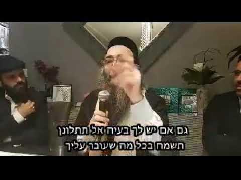 """יש לכם בעיות בחיים ❔ הרב יאשיהו יוסף פינטו שליט""""א בטיפ 🔥 מיוחד"""