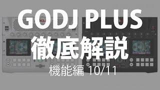 [10/11] 話題のGODJ Plusを遂にご紹介!今回は実際に機能をご紹介編です!