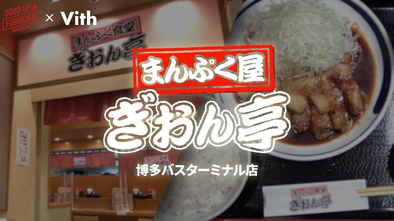 お腹が空いてガッツリ食べたい時、ここ! 【ぎおん亭博多バスターミナル店】