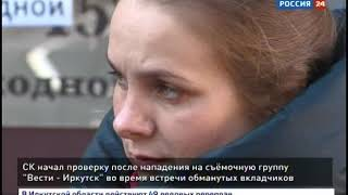 Дракой началась съёмка о вкладчиках КПК «Золотой Фонд»  Люди не могут получить свои деньги, а съёмоч