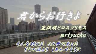 懐かし シリーズで 別れの曲 (^_^;) アー たまには はじけた歌でも歌っ...
