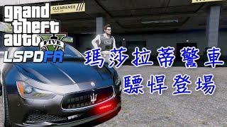 GTA5 警察模組 LSPDFR 瑪莎拉蒂警車!!-ep54