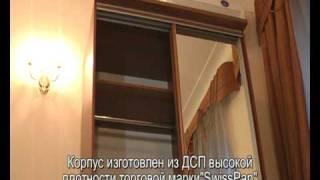 Шкафы купе otvertkin-brw(Готовые шкафы купе, которые можно собрать самостоятельно при помощи одно отвертки., 2010-01-24T08:13:05.000Z)