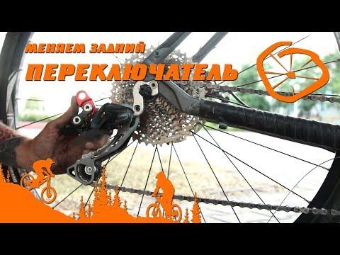Bike Lab: Замена заднего переключателя!