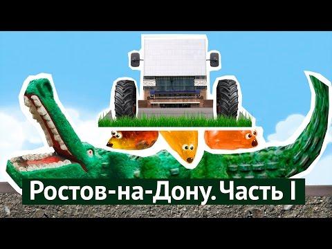Ростов-на-Дону. Часть 1
