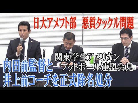 【ノーカット】内田正人前監督らの除名決定 関東学生アメフト連盟が会見