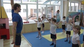 Авторы проекта «Будь готов» провели открытый урок физической культуры с дошколятами