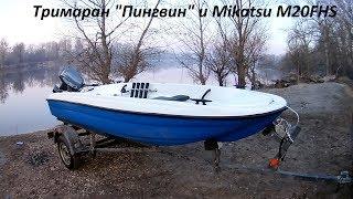 """Обзор Комплекта Тримаран """"Пингвин"""", Mikatsu M20fhs"""