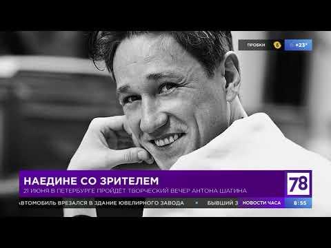 """Творческий вечер Антона Шагина в """"Полезном утре"""""""