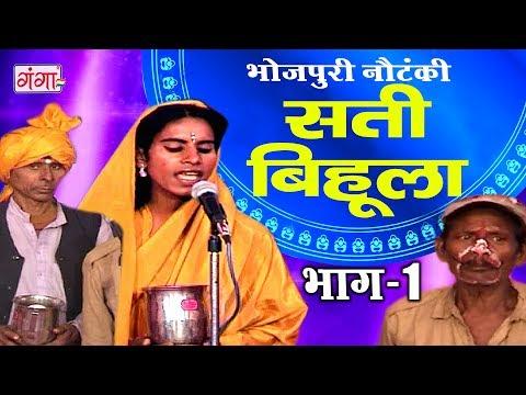 सती बिहूला (भाग-1) | Bhojpuri Nautanki | Nautanki Nach Programme