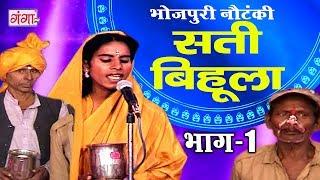 सती बिहूला (भाग-1)   Bhojpuri Nautanki   Nautanki Nach Programme