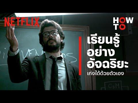 เรียนรู้อย่างอัจฉริยะ How To ฝึกฝนจนเก่ง ให้ตัวเองเป็นเลิศ | How To | Netflix