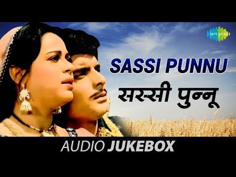 Sassi Punnu Movie Songs   Punjabi Old Songs   Audio Jukebox