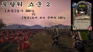 #쇼군2실험실 :: [조선]갑사 360명 vs [일본]…