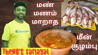 Fish Curry Recipe by Thenu | Thenu Life style vlog (ft)| Thenus Samayal Ep-1 |கிராமத்து மீன் குழம்பு