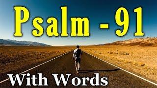مزمور 91 - ملجئي وحصني (بالكلمات - طبعة الملك جيمس)