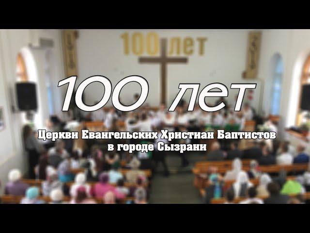 100 лет Церкви ЕХБ - Сызрань полное служение