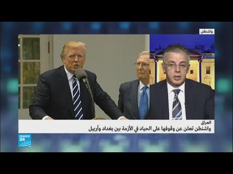 خلفيات الموقف الأمريكي المحايد جراء الأزمة بين بغداد وأربيل  - نشر قبل 2 ساعة